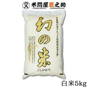 新米 幻の米 5kg 白米 令和2年産 長野 北信州 飯山 みゆき米 送料無料 (一部地域除く)