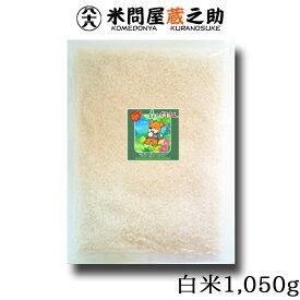 熊本県産 森のくまさん 令和2年産 白米1.05kg(7合) 送料無料 メール便のみ対応・代引き不可 ポッキリ ポイント消化 ポイント消費