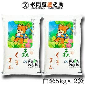 熊本産 森のくまさん 令和2年産 1等米 白米 10kg 送料無料 (一部地域除く) 特Aランク 10キロ