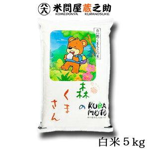 熊本産 森のくまさん 令和元年産 1等米 白米 5kg 送料無料 (一部地域除く) 特A/米/5キロ