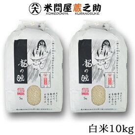 龍の瞳 いのちの壱 白米 10kg (5kg×2袋) 令和2年産 送料無料 (一部地域を除く) 内祝い お中元 お歳暮