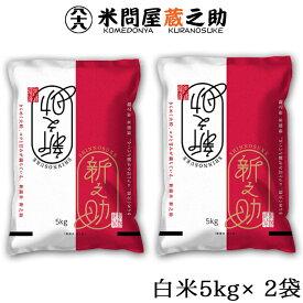 新之助 新潟県産 白米 10kg 令和元年産 送料無料(一部地域除く)