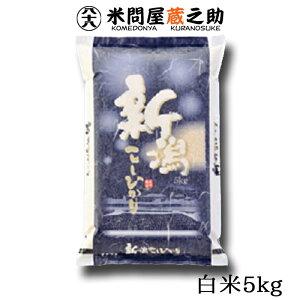 新潟産 こしひかり 栃尾地区限定 令和元年産 1等米 白米 5kg 送料無料 (一部地域を除く)