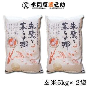 新米 朱鷺と暮らす郷 特別栽培米 新潟県 佐渡産 こしひかり 玄米 10kg 令和2年産 精米無料 送料無料