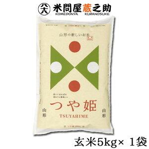 山形産 つや姫 令和2年産 玄米 5kg 送料無料 特別栽培 特A 1等米