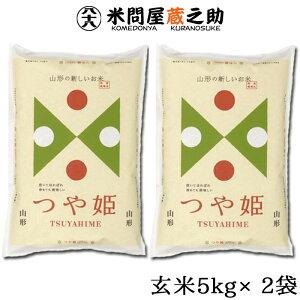 山形産 つや姫 特別栽培 特A 令和元年産 1等米 玄米 10kg 送料無料 精米無料