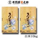 コシヒカリ 山形県 10kg 令和元年産 送料無料 (一部地域除く)