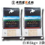 北海道産ゆめぴりか白米10kg特Aランク米