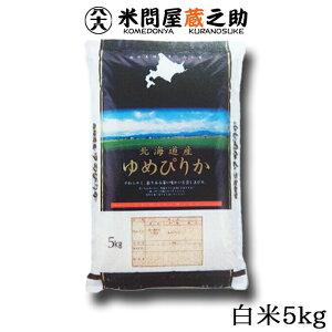 北海道 ゆめぴりか 白米 5kg 令和元年産 米 送料無料(一部地域除く)