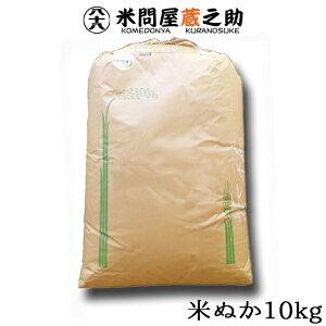 【送料無料(一部地域除く)】【精米直後】新鮮 米ぬか 10kg 【激安 米ぬか 肥料】【米ぬか 販売】【米ぬか 良質 格安】【米糠 安い】