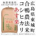 【あす楽】【平成28年産】【送料無料(一部地域除く)】広島県東城町合鴨農法(無農薬)コシヒカリ玄米30kg