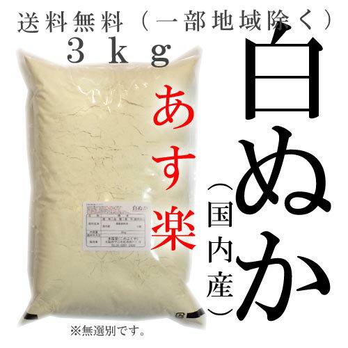 白ぬか 白糠 3kg 3キロ