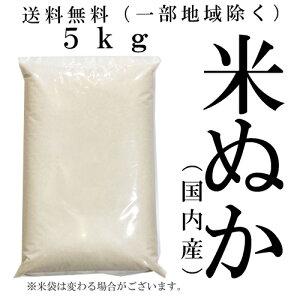 米ぬか 米糠 5kg 5キロ
