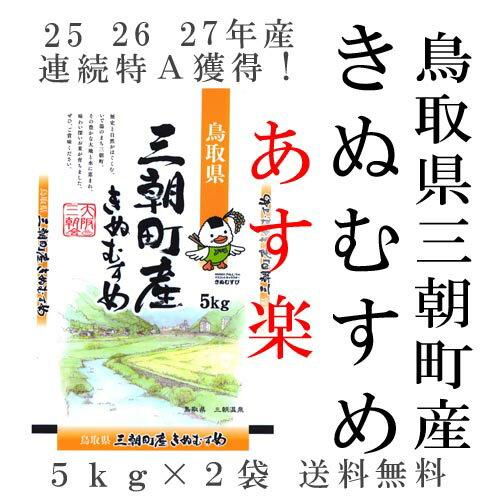 鳥取県三朝町産きぬむすめ5kg×2袋