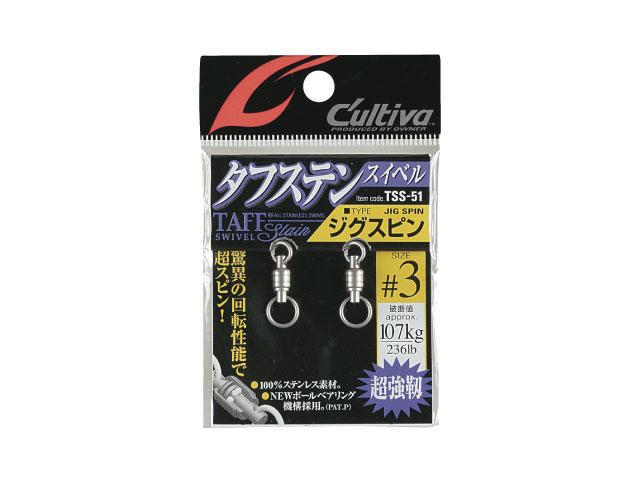 【メール便可】カルティバ タフステンスイベル ジグスピン TSS-51(#1〜#3)