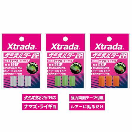 【メール便可】ルミカ Xtrada(エクストラーダ) ルアー専用 ケミホルダー