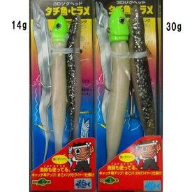 【メール便可】エコギア 3Dジグヘッド タチ魚・ヒラメ ワーム2本付