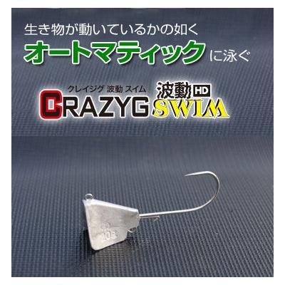 【メール便可】オーシャンルーラー クレイジグ波動HD SWIM