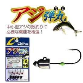 【メール便可】カルティバ アジ弾丸(ダマ) JH-84