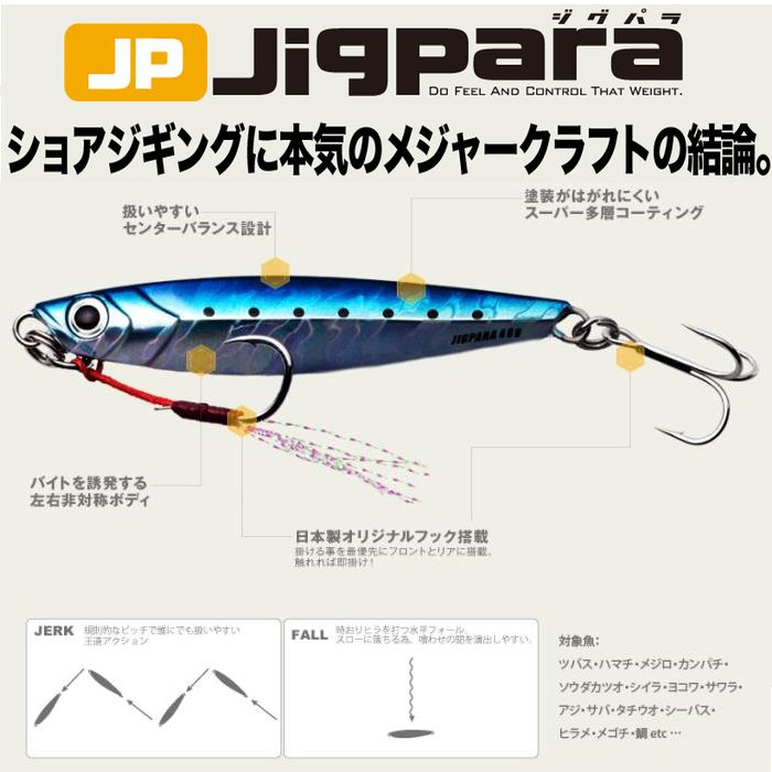 【メール便可】メジャークラフト ジグパラ 30g