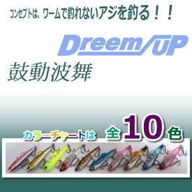 【在庫処分大特価!】【メール便可】DreemUp(ドリームアップ) 鼓動波舞 (コドウバイブ)