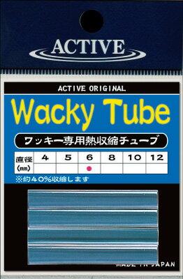 【メール便可】ACTIVE(アクティブ)【ワッキー専用熱収縮チューブ】ワッキーチューブ クリアー