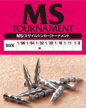 【メール便可】ACTIVE(アクティブ) MS(ミサイルシンカー)トーナメント