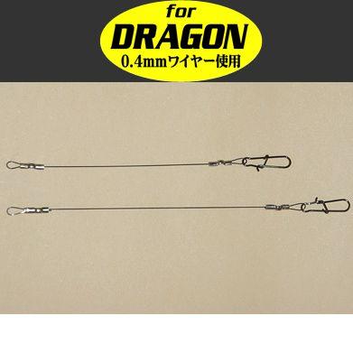 【メール便可】オンスタックルデザイン【ワインド用ワイヤーリーダー】超サーベルワイヤー for DRAGON 0.4mmワイヤー