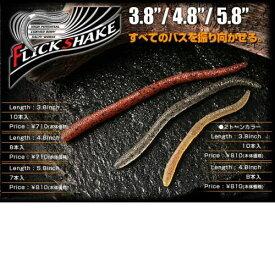 【メール便可】ジャッカル フリックシェイク 5.8インチ