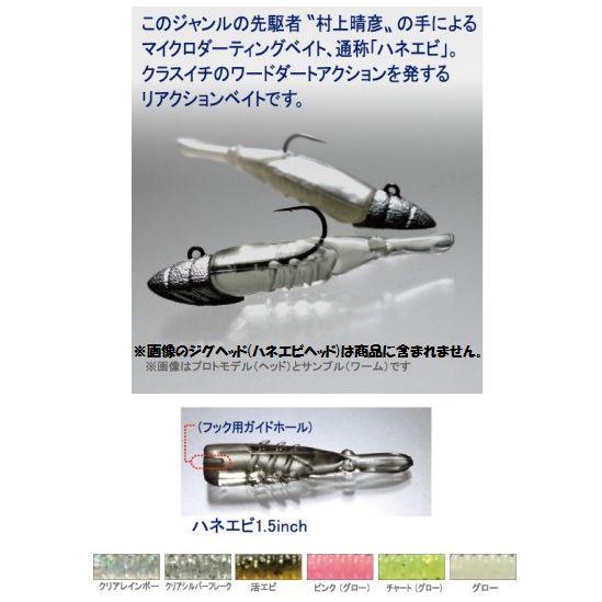 【メール便可】一誠[issei] 海太郎 ハネエビ 1.5インチ