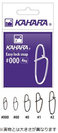 【メール便可】KAHARA(カハラ) イージーロックスナップ
