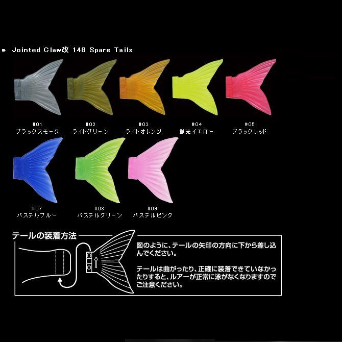 【メール便可】ガンクラフト ジョインテッドクロー178用スペアテール