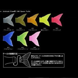 【メール便可】ガンクラフト ジョインテッドクロー改148用スペアテール