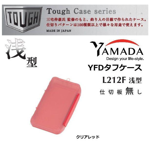 YFD タフケース L212F 浅型 No.8038