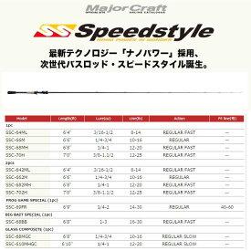 メジャークラフト スピードスタイル【ベイトフィネスモデル】SSC-682L/BF