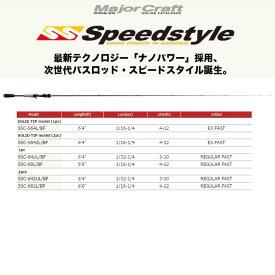 メジャークラフト スピードスタイル【ソリッドティップベイトフィネスモデル】SSC-S642L/BF