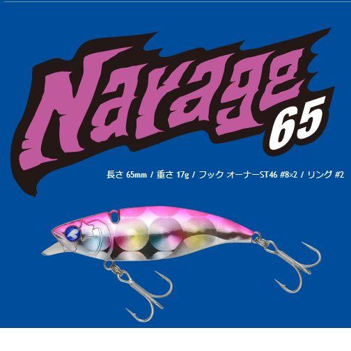 【メール便可】BlueBlue(ブルーブルー) Narage(ナレージ)65