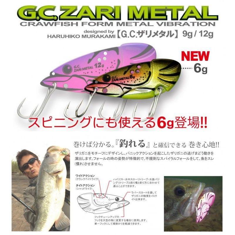 【メール便可】一誠[issei] G.C.ザリメタル 6g