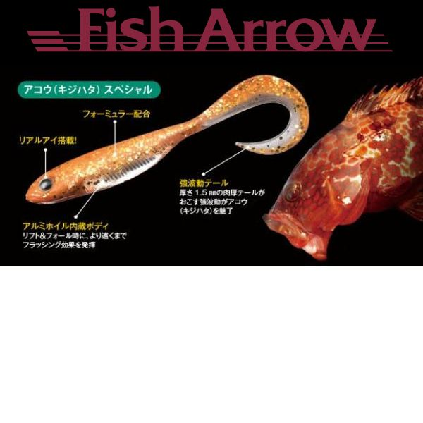 【全商品ポイント10倍!4/22 20:00〜4/26 1:59迄】【メール便可】FishArrow(フィッシュアロー) フラッシュJ グラブ 3″ SW