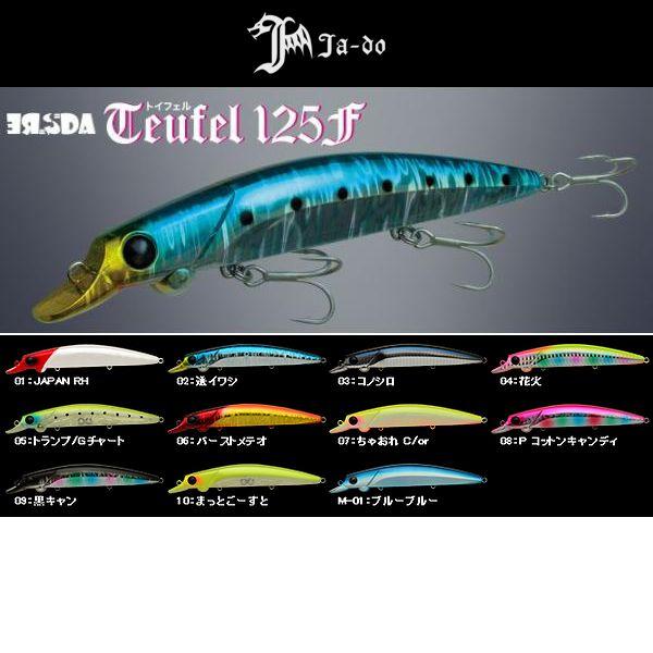 【メール便可】邪道 ERDA(アーダ) トイフェル 125F