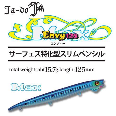 【メール便可】邪道 Envy(エンヴィ)125