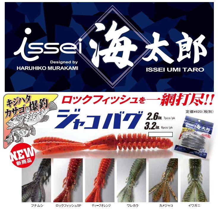 【メール便可】一誠[issei] 海太郎 ジャコバグ 2.6インチ
