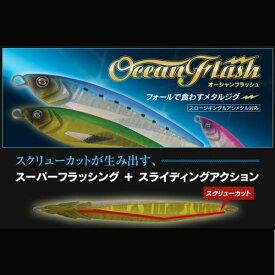 【メール便可】クレイジーオーシャン オーシャンフラッシュ 75g