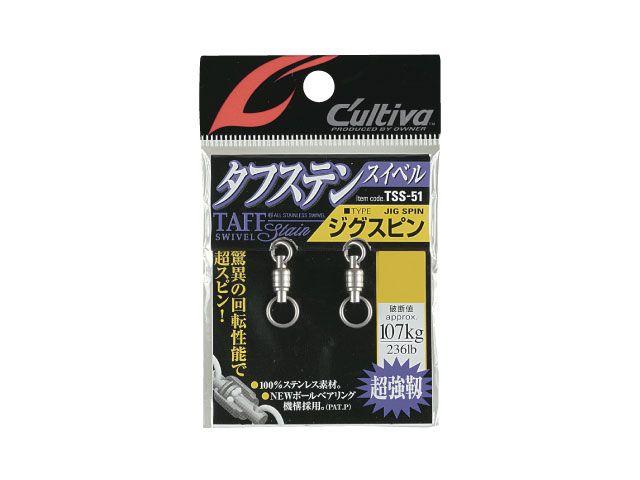 【メール便可】カルティバ タフステンスイベル ジグスピン TSS-51(#4〜#5)