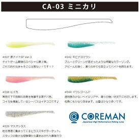 """【メール便可】コアマン CA-03 ミニカリ 2.4"""""""