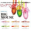 【メール便可】DAMIKI ビッグマウス 60g