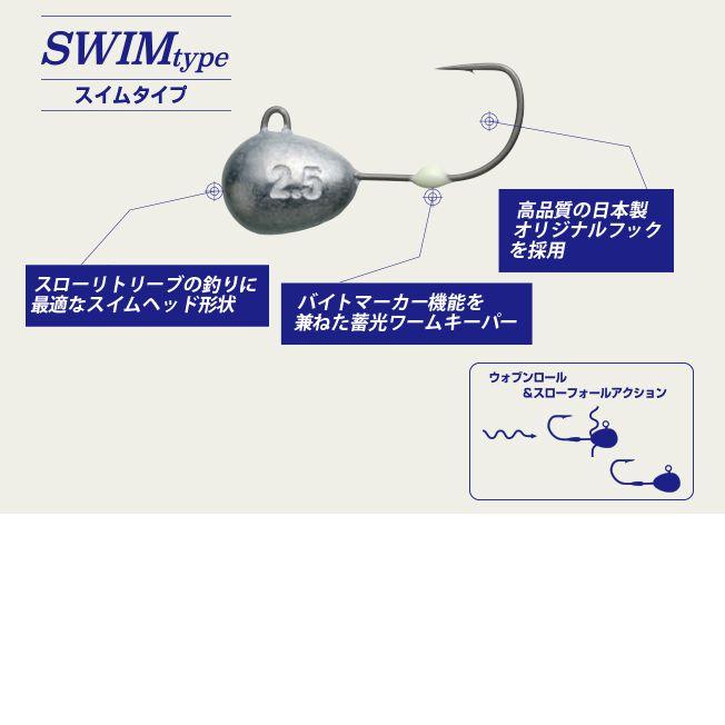 【メール便可】メジャークラフト ジグパラヘッド スイムタイプ