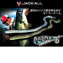 【メール便可】ジャッカル フリックカーリー 4.8インチ
