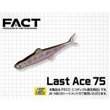 【メール便可】エバーグリーン FACT ラストエース75
