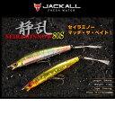 【メール便可】ジャッカル セイラミノー80S